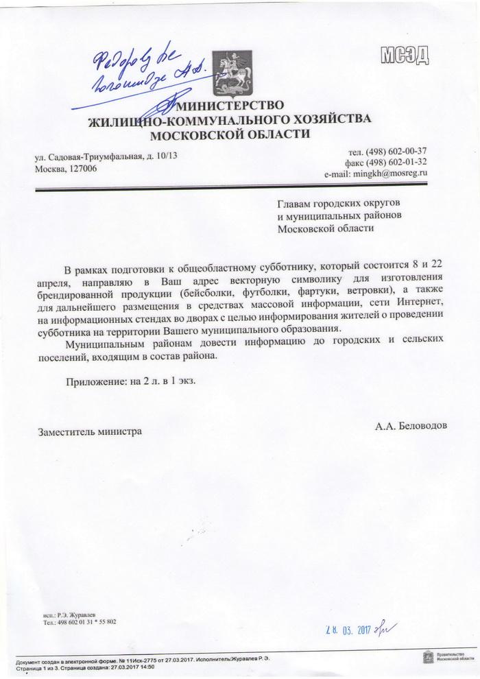 Субботник 2017